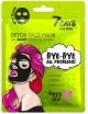 Oczyszczająca maska w płacie Bye Bye All Problems – Vilenta 7 Days