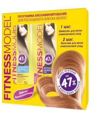 Zestaw upominkowy kosmetyków Laminowanie Włosów – Fitness Model